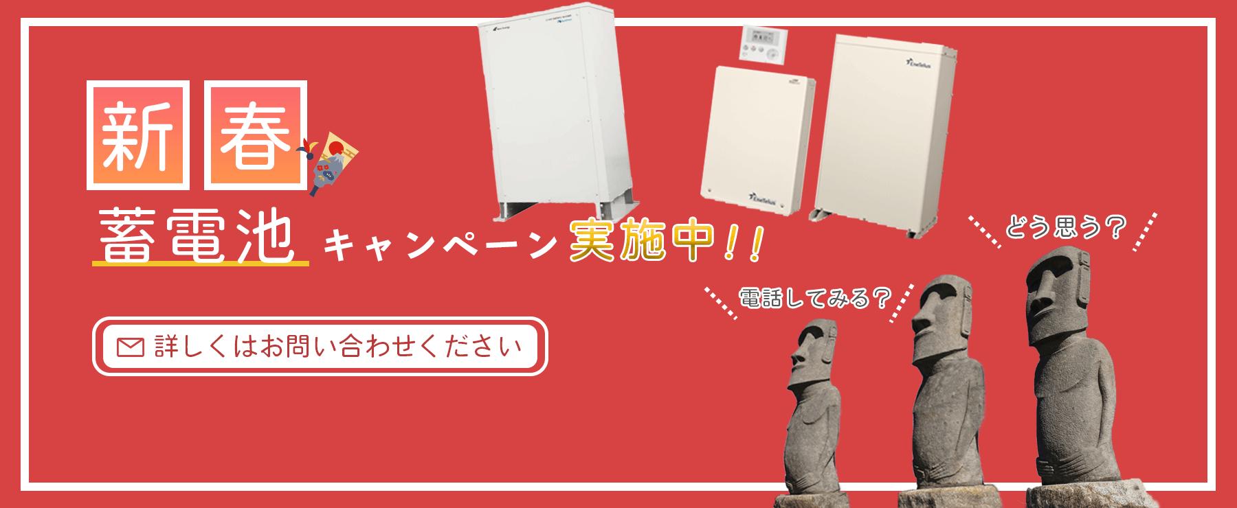 新春蓄電池キャンペーン実施中!!