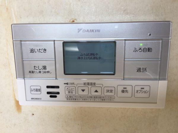 【宮崎県串間市 Y様邸】エコキュート工事