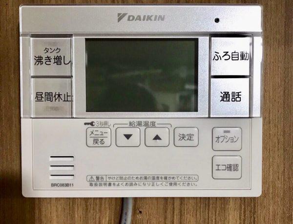 【岐阜県各務原市 K様邸】エコキュート工事