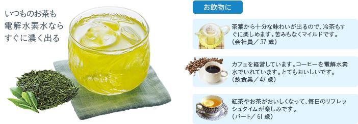 3.お茶もより濃く、風味が増します