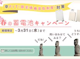 【期間限定】春の蓄電池キャンペーン